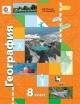 География 8 кл. Учебник